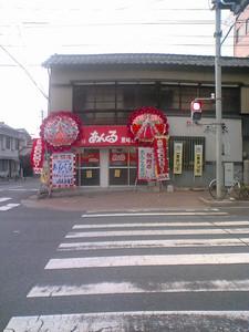 あんくる黒崎店