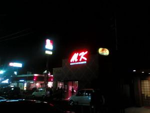 MKレストラン 中間店
