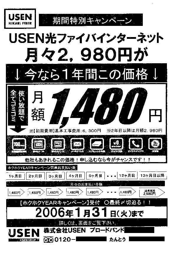 USEN 月1480円