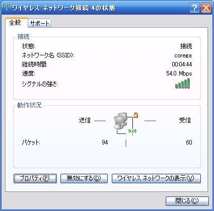 玄人志向 802.11G-MPCI 認識2