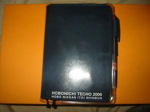 ほぼ日手帳2006 SPRING 4