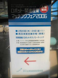 ロボット産業マッチングフェア2006