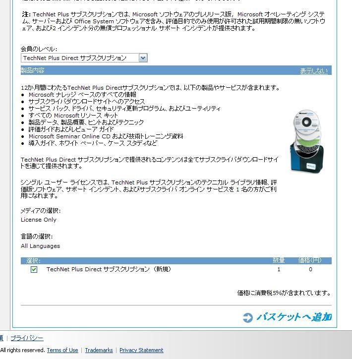 TechNet Plus Direct モニター当選
