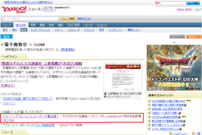 http://dailynews.yahoo.co.jp/fc/economy/electronic_commerce/
