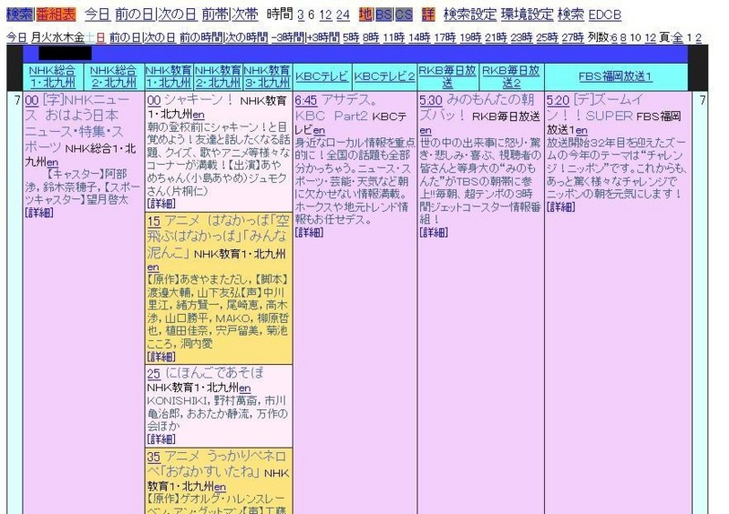 検索結果カレンダー.JPG