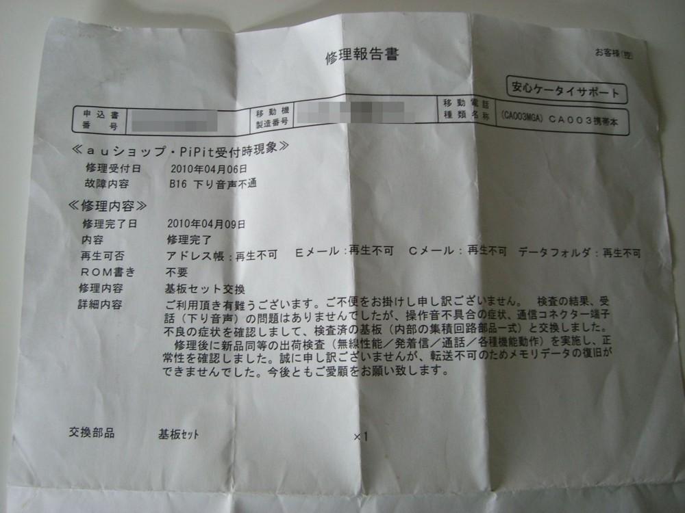 20100410193615