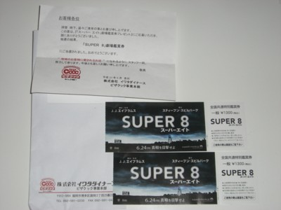 20110711200608
