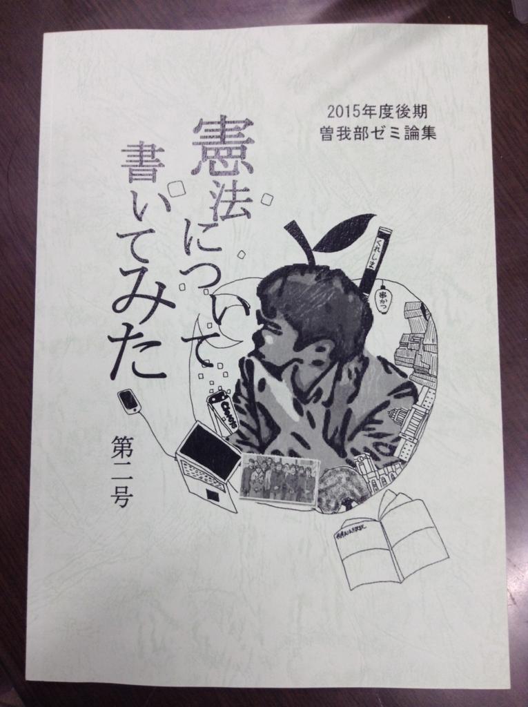 f:id:masahirosogabe:20160626062528j:plain