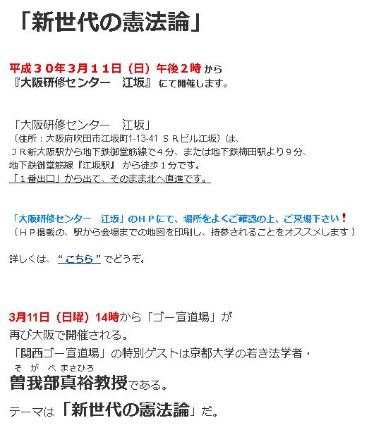 f:id:masahirosogabe:20180303063818p:plain