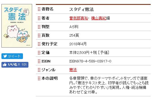 f:id:masahirosogabe:20180323063424p:plain