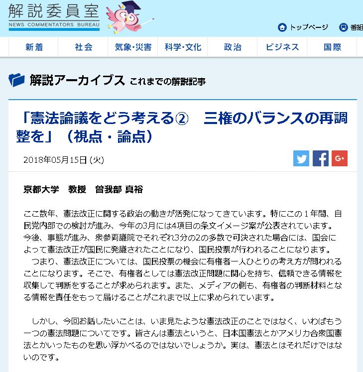 f:id:masahirosogabe:20180519074039p:plain