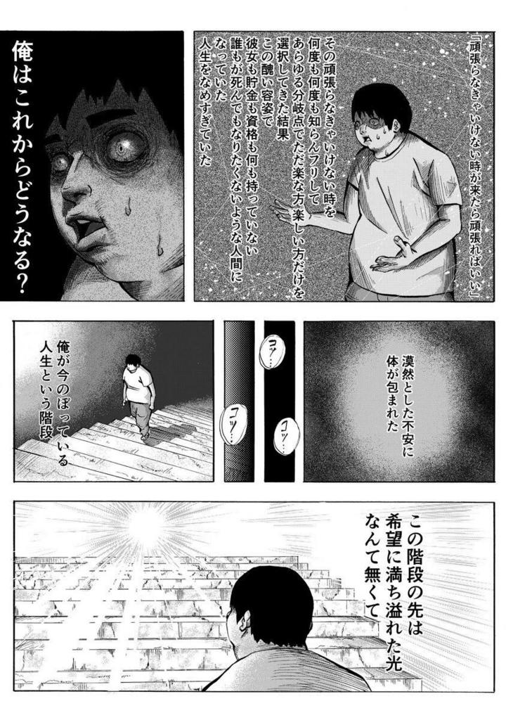 f:id:masahito0107:20170416010924j:plain