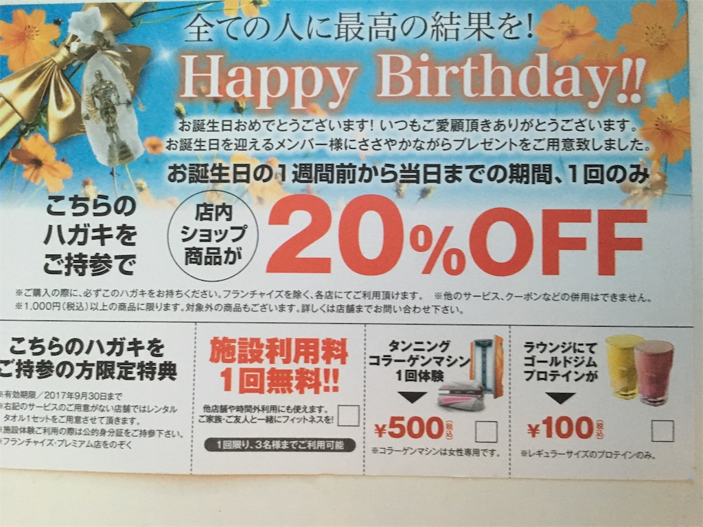 f:id:masahito029:20170906140553j:image