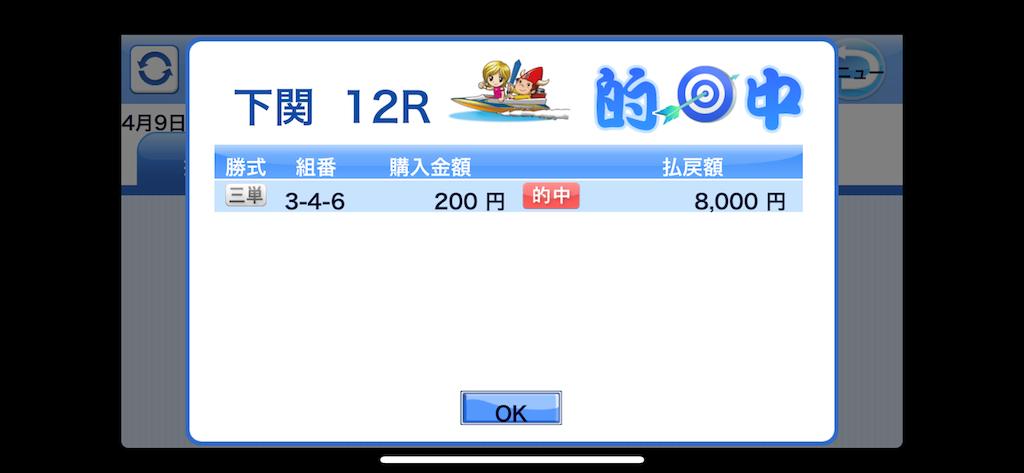 f:id:masahito198931:20190410001258p:image