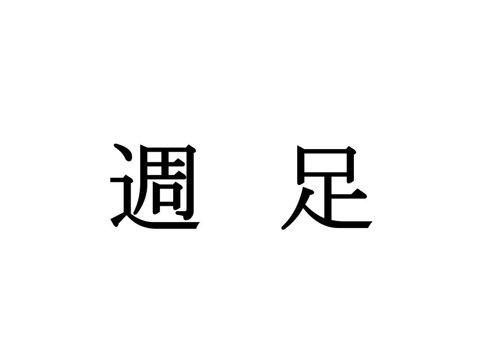 f:id:masai0823:20180226215116p:plain