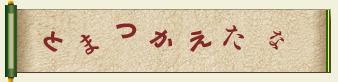 f:id:masaixa2019:20190814214819p:plain