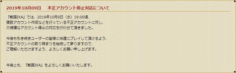 f:id:masaixa2019:20191010165355p:plain