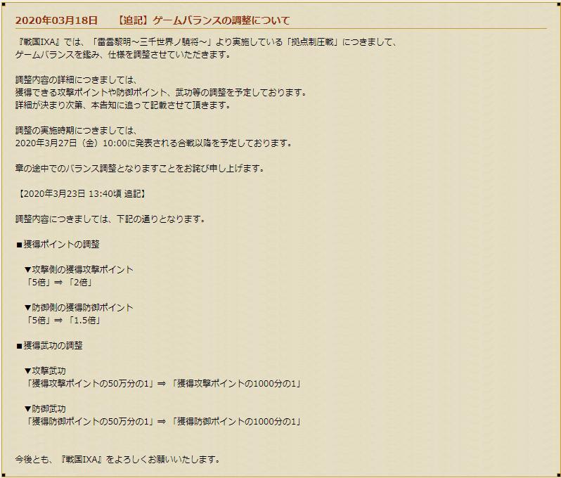 f:id:masaixa2019:20200324025442p:plain