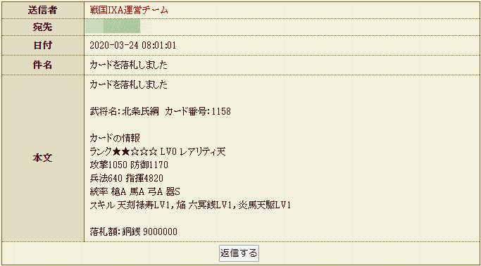 f:id:masaixa2019:20200331041545p:plain