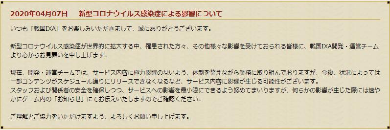 f:id:masaixa2019:20200411140543p:plain