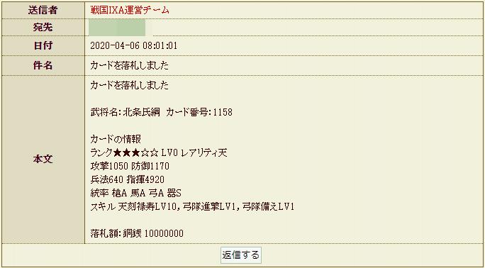 f:id:masaixa2019:20200416221108p:plain