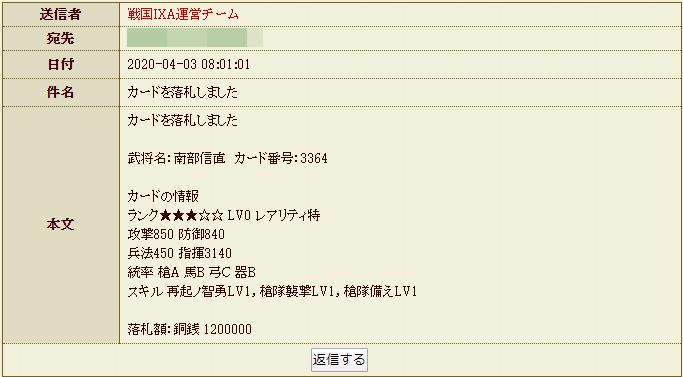 f:id:masaixa2019:20200416223055p:plain