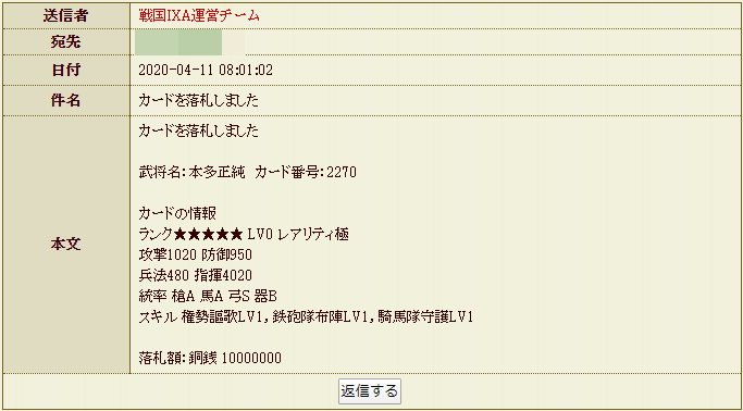f:id:masaixa2019:20200416223305p:plain