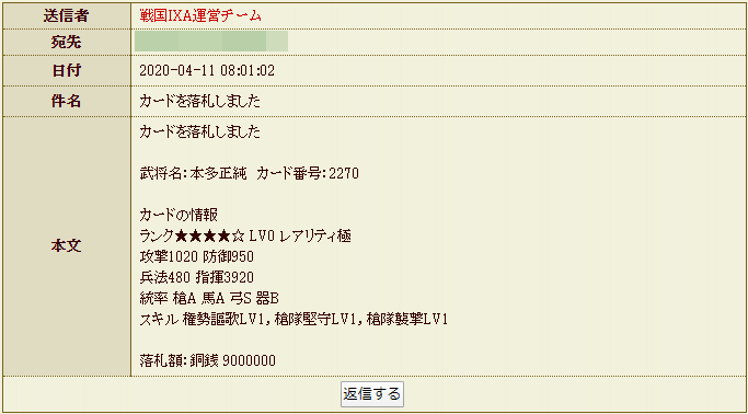 f:id:masaixa2019:20200416223317p:plain