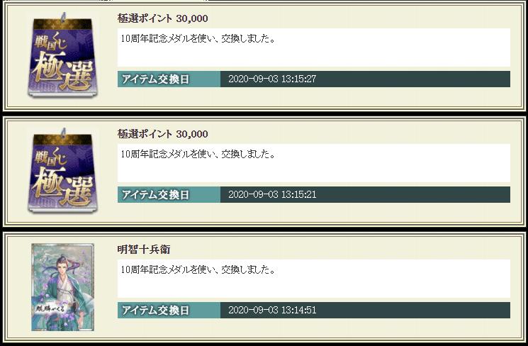 f:id:masaixa2019:20200904111932p:plain