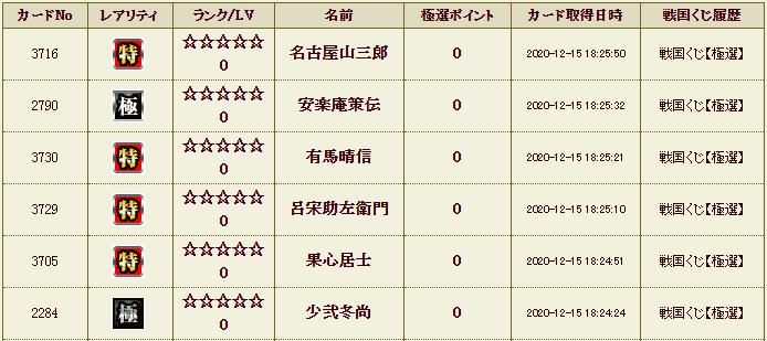 f:id:masaixa2019:20201215222302p:plain