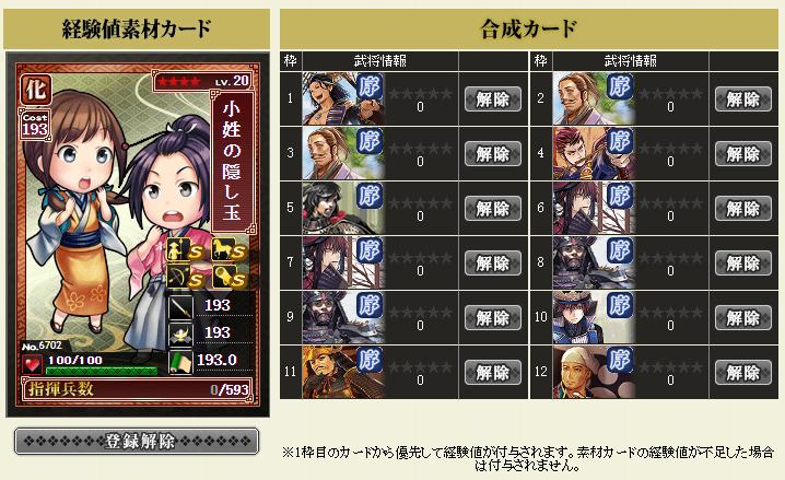 f:id:masaixa2019:20210206211158p:plain