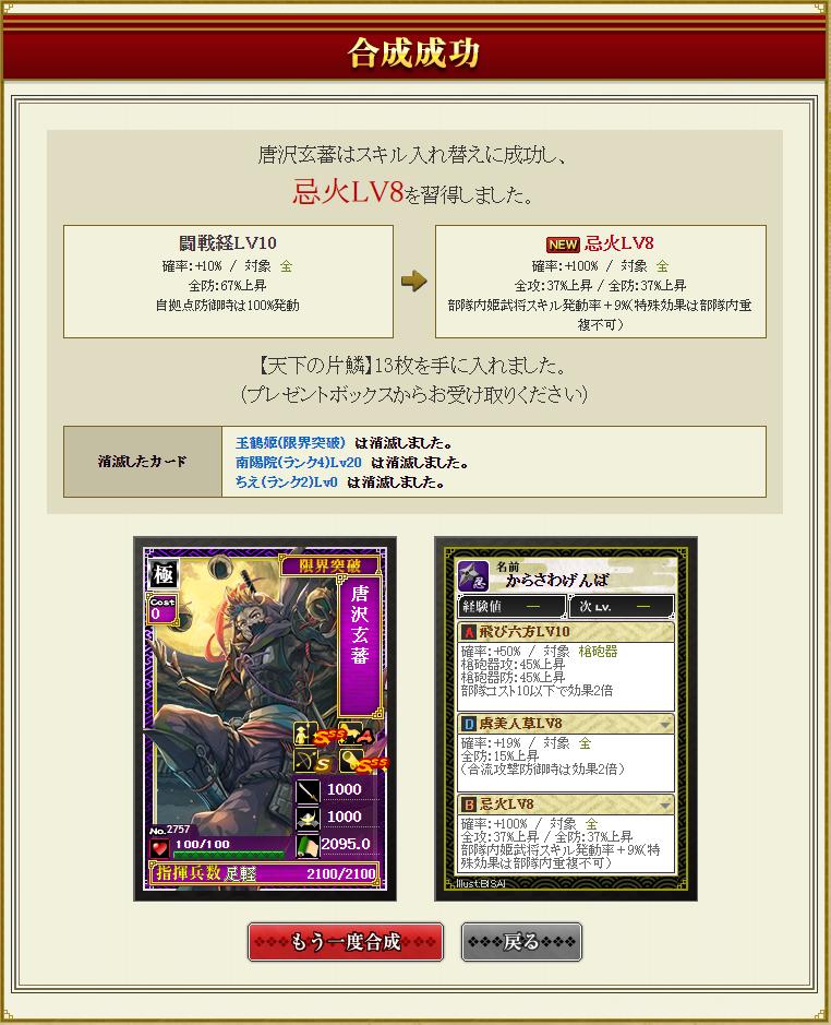 f:id:masaixa2019:20210320161817p:plain