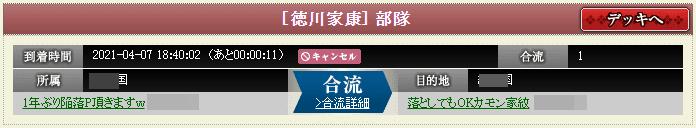 f:id:masaixa2019:20210408085546p:plain