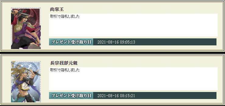 f:id:masaixa2019:20210908155634p:plain