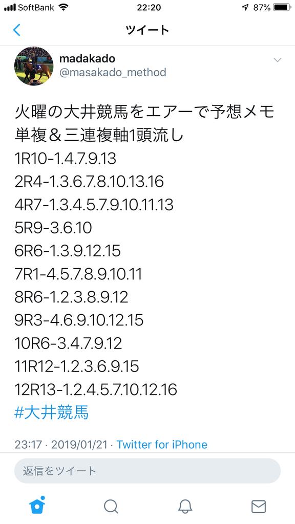 f:id:masakado1:20190122222541p:plain