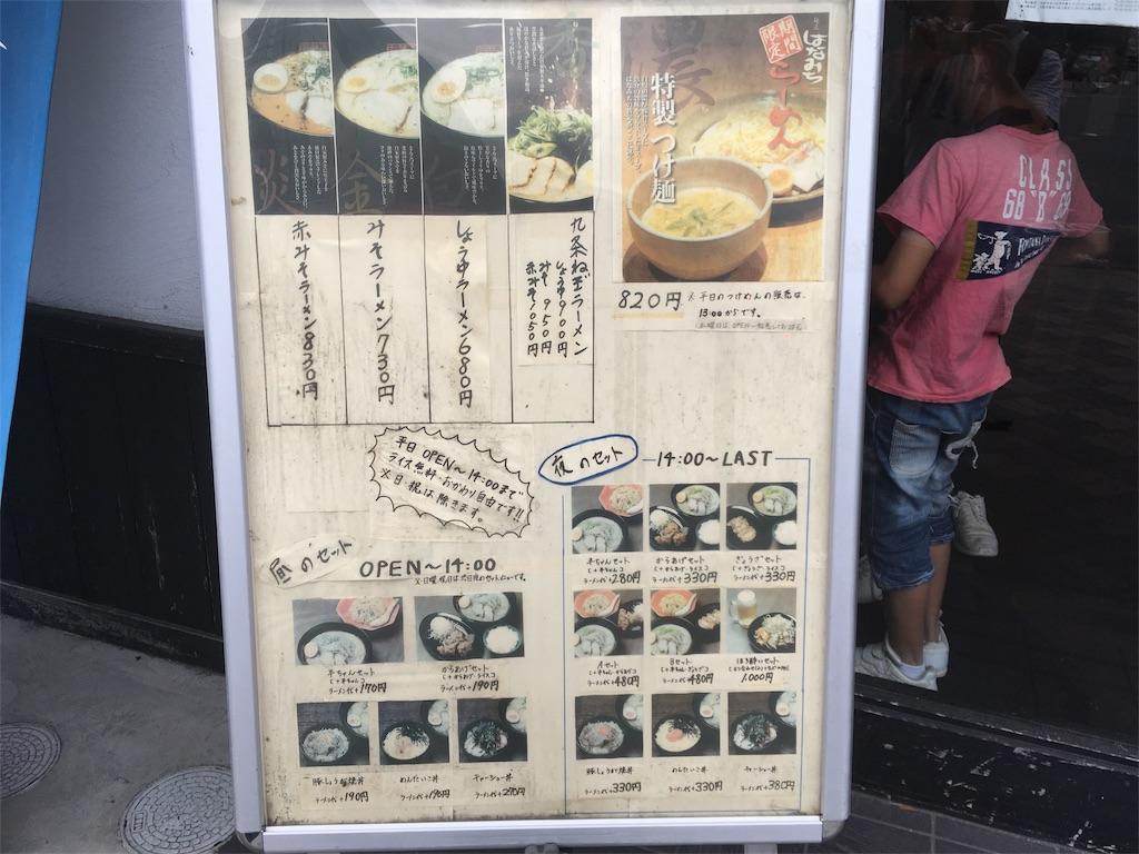 f:id:masakazu0629:20170728123609j:image