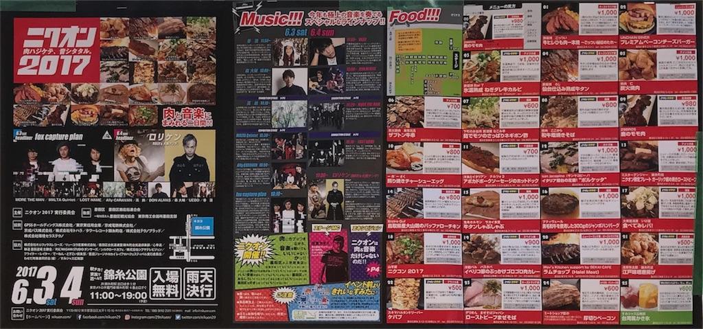 f:id:masakazu212:20170604185846j:image