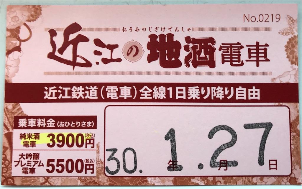 f:id:masakazu212:20180128113240j:image