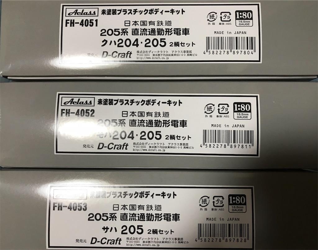 f:id:masakazu212:20190207172005j:image