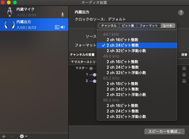【無料】macbookの音割れを10秒で解決する方法