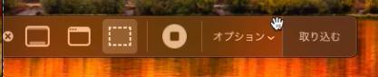 macbookのスクリーンショットの保存先を変える方法