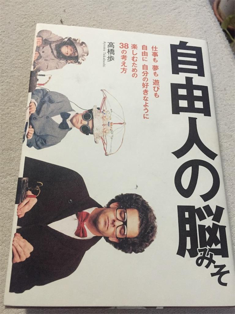 f:id:masaki-k-harada:20160930145402j:image