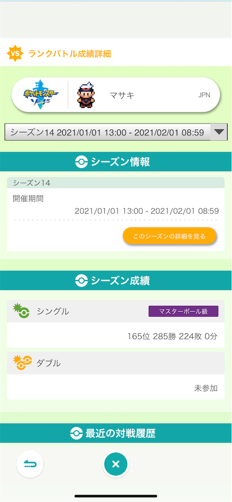 f:id:masaki-moto7:20210201121953p:image