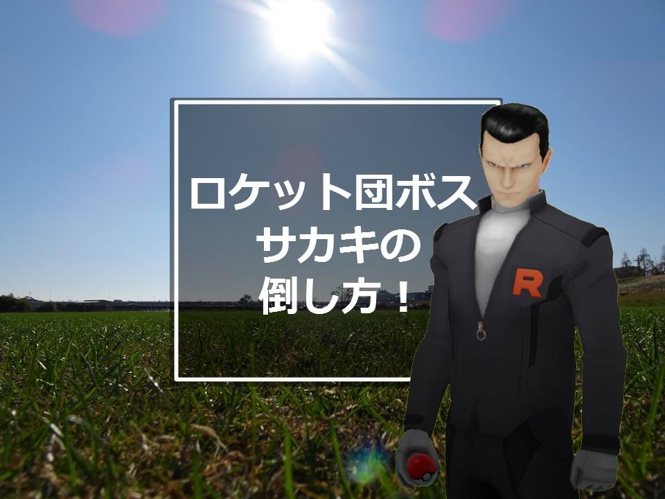 ポケモン go ロケット 団 サカキ