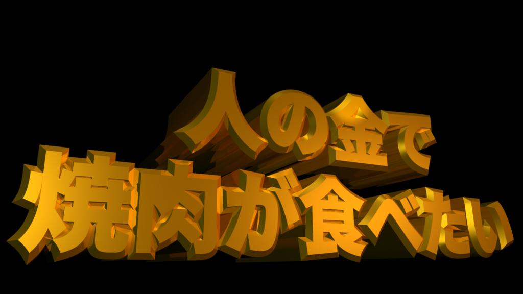 f:id:masaki-tani526:20161209165809p:plain