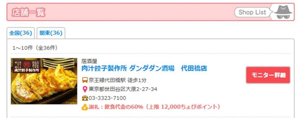 f:id:masaki001:20170621194757j:plain