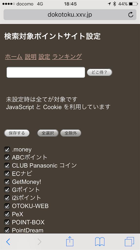 f:id:masaki001:20170628190451p:image