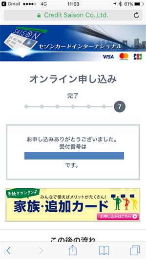 f:id:masaki001:20170717124910p:plain