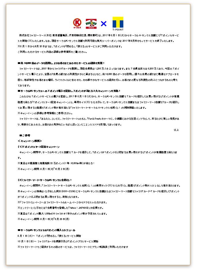 f:id:masaki001:20170719085401p:plain
