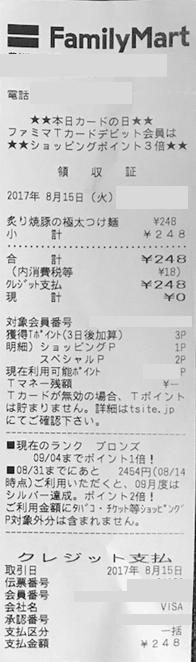 f:id:masaki001:20170817145243p:plain